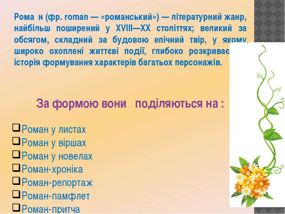 Рома н (фр. roman — «романський») — літературний жанр, найбільш поширений у X...