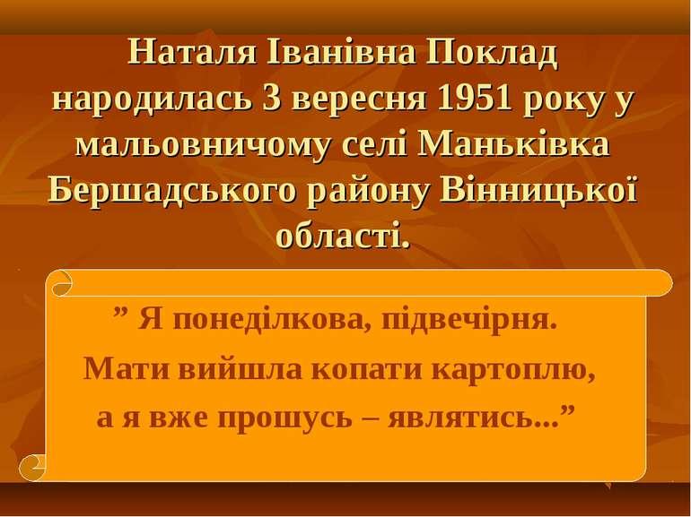 Наталя Іванівна Поклад народилась 3 вересня 1951 року у мальовничому селі Ман...