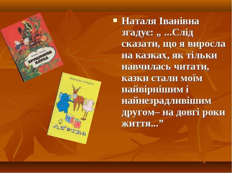 """Наталя Іванівна згадує: """" ...Слід сказати, що я виросла на казках, як тільки ..."""