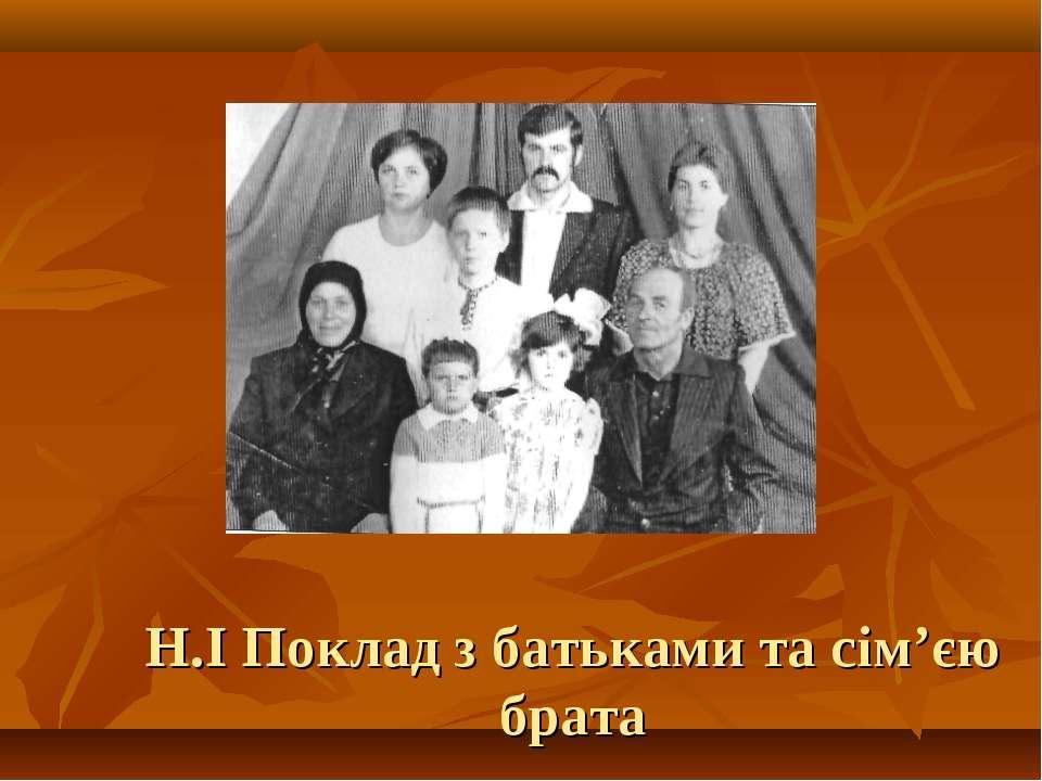 Н.І Поклад з батьками та сім'єю брата