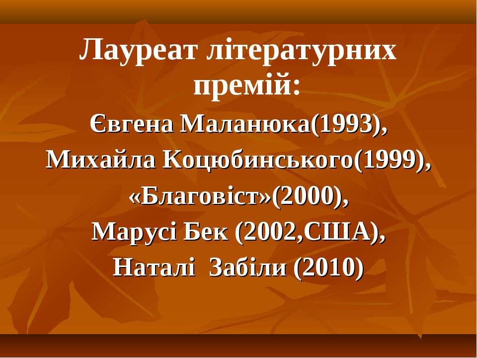 Лауреат літературних премій: Євгена Маланюка(1993), Михайла Коцюбинського(199...