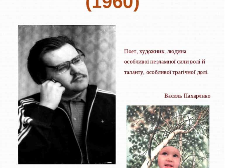 Ігор Забудський (1960) Поет, художник, людина особливої незламної сили волі й...
