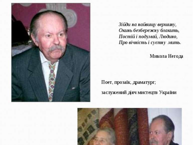 Микола Негода (1928-2008) Поет, прозаїк, драматург; заслужений діяч мистецтв ...