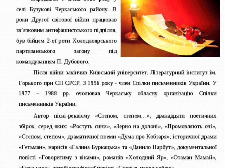 Життєвий шлях Народився 9 січня 1928 року у селі Бузукові Черкаського району....