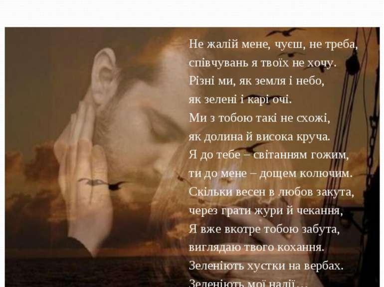 Поезія Валентини Коваленко Не жалій мене, чуєш, не треба, співчувань я твоїх ...