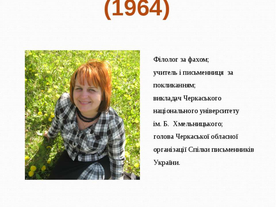 Валентина Коваленко (1964) Філолог за фахом; учитель і письменниця за поклика...