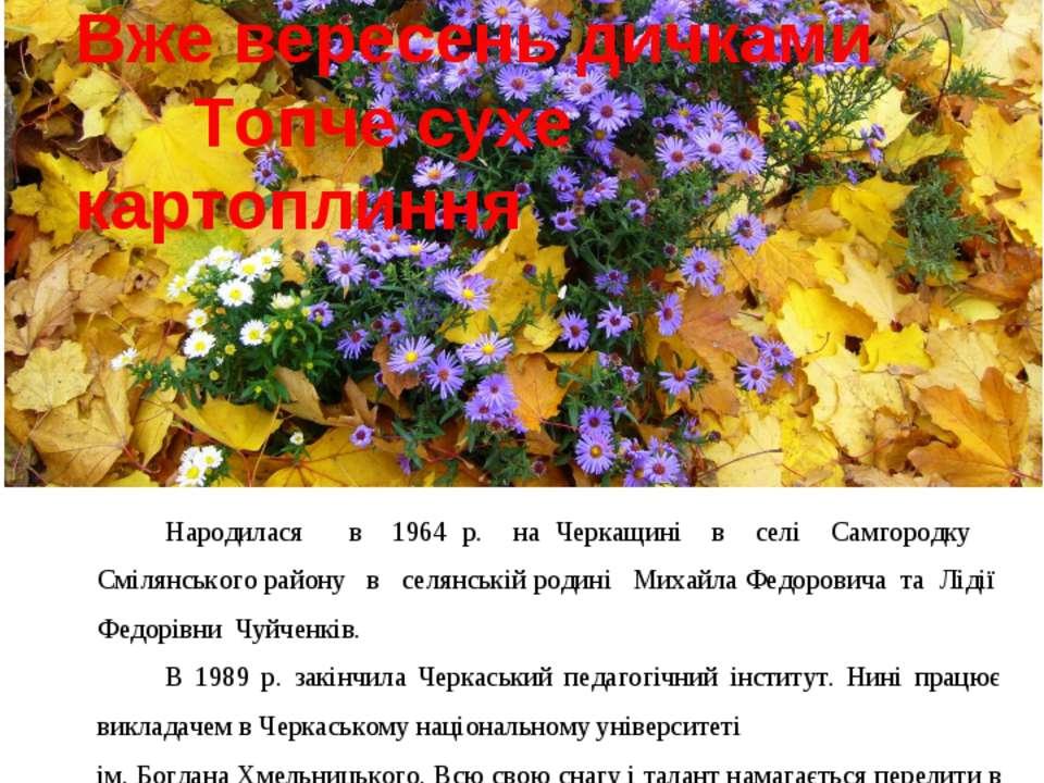 Народилася в 1964 р. на Черкащині в селі Самгородку Смілянського району в сел...