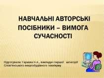 Підготувала: Гаркава Н.А., викладач першої категорії Слов'янського енергобуді...