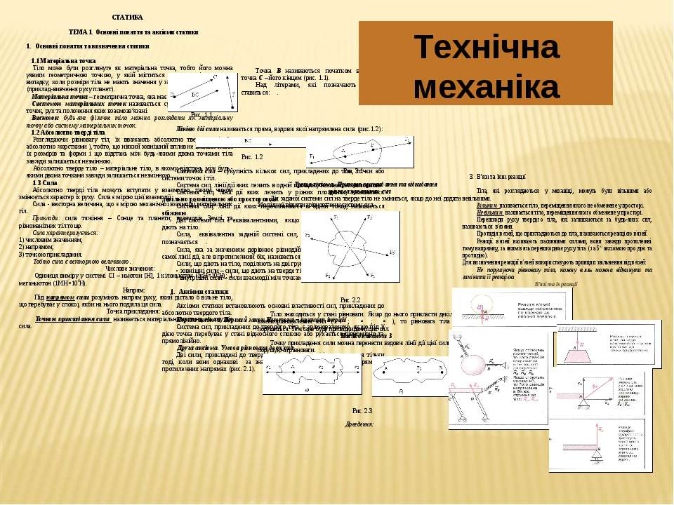 Технічна механіка