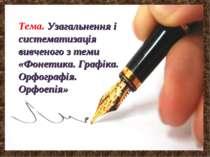Тема. Узагальнення і систематизація вивченого з теми «Фонетика. Графіка. Орфо...