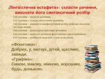 1-й учасник – скласти речення; 2-й учасник – підкреслити члени речення; 3-й у...