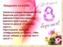 Написати рядки привітання з 8 Березня для своїх мам, використовуючи слова на ...