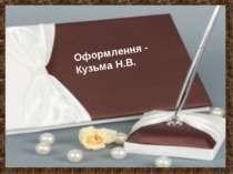 Оформлення - Кузьма Н.В.