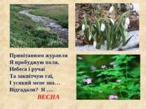 Привітанням журавля Я пробуджую поля, Небеса і ручаї Та заквітчую гаї, І усяк...
