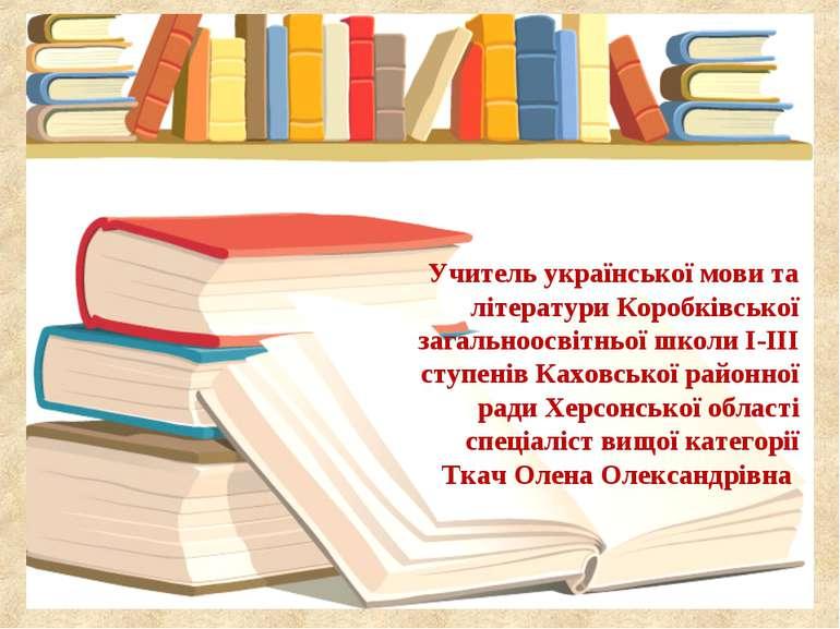 Учитель української мови та літератури Коробківської загальноосвітньої школи ...