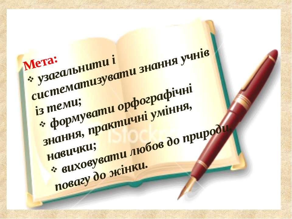 Мета: узагальнити і систематизувати знання учнів із теми; формувати орфографі...