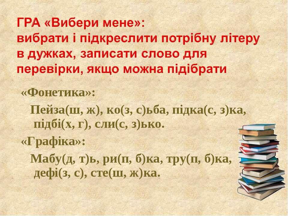 «Фонетика»: Пейза(ш, ж), ко(з, с)ьба, підка(с, з)ка, підбі(х, г), сли(с, з)ьк...