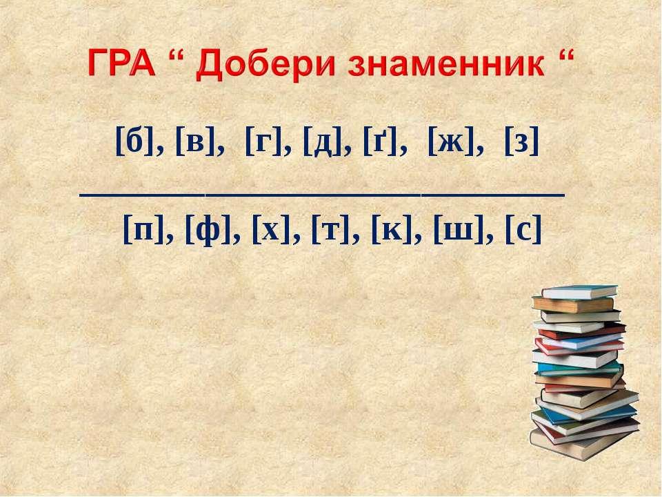 [б], [в], [г], [д], [ґ], [ж], [з] ___________________________ [п], [ф], [х], ...