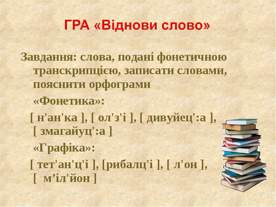 Завдання: слова, подані фонетичною транскрипцією, записати словами, пояснити ...