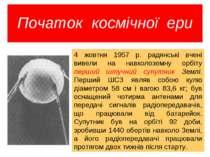 Початок космічної ери 4 жовтня 1957 р. радянські вчені вивели на навколоземну...