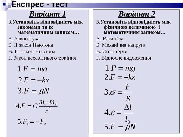 Експрес - тест Варіант 1 3.Установіть відповідність між законами та їх матема...