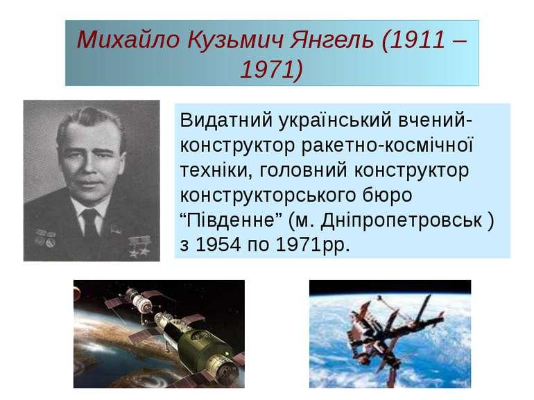 Михайло Кузьмич Янгель (1911 – 1971) Видатний український вчений-конструктор ...