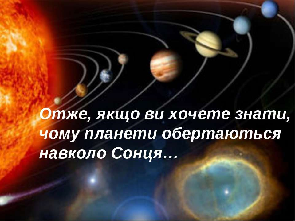 Отже, якщо ви хочете знати, чому планети обертаються навколо Сонця…