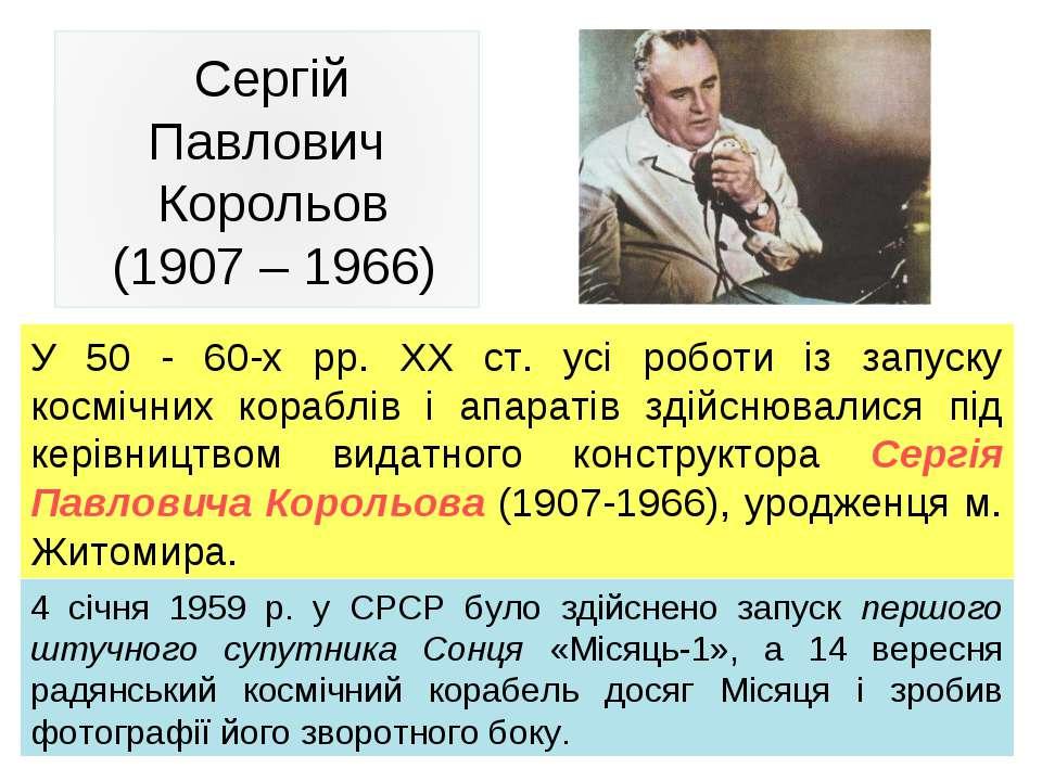 У 50 - 60-х рр. XX ст. усі роботи із запуску космічних кораблів і апаратів зд...
