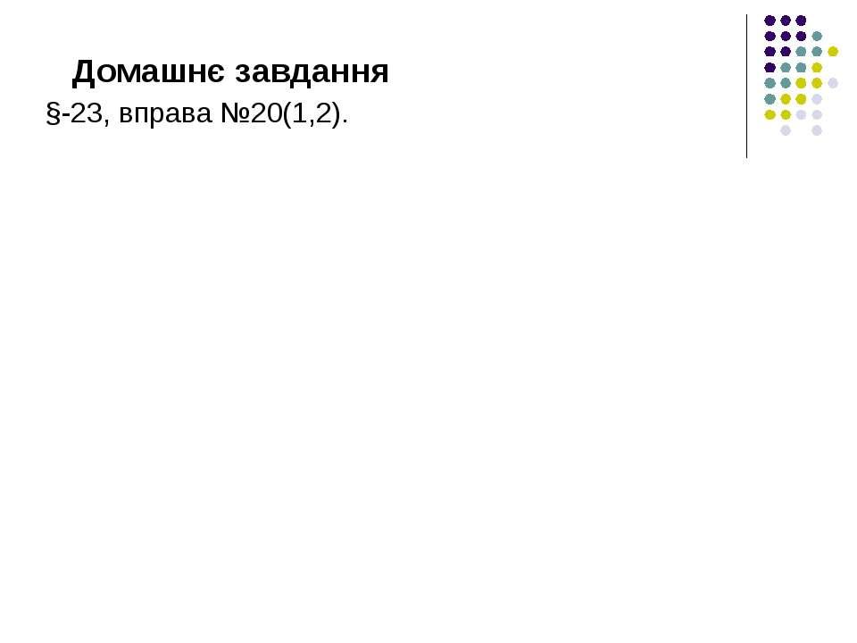 Домашнє завдання §-23, вправа №20(1,2).