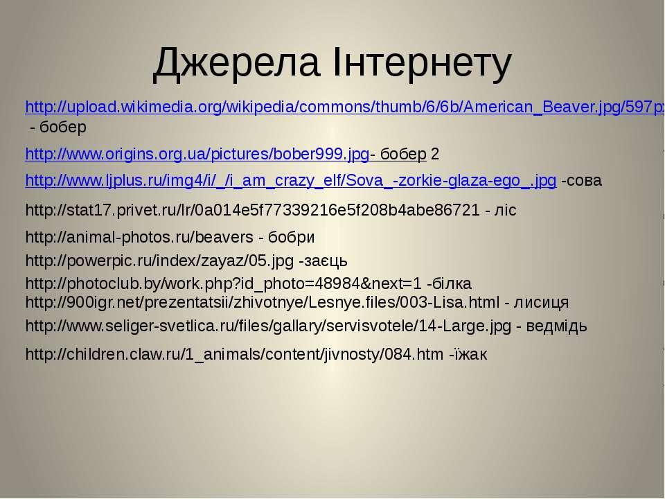 Джерела Інтернету http://upload.wikimedia.org/wikipedia/commons/thumb/6/6b/Am...