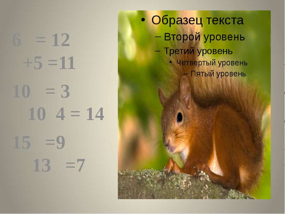 6 = 12 +5 =11 10 = 3 10 4 = 14 15 =9 13 =7