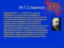 М.Г.Славянов Наприкінці XIX ст. - початку ХХ ст. дугове зварювання за техноло...