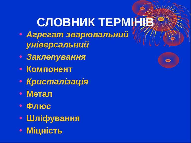 СЛОВНИК ТЕРМІНІВ Агрегат зварювальний універсальний Заклепування Компонент Кр...