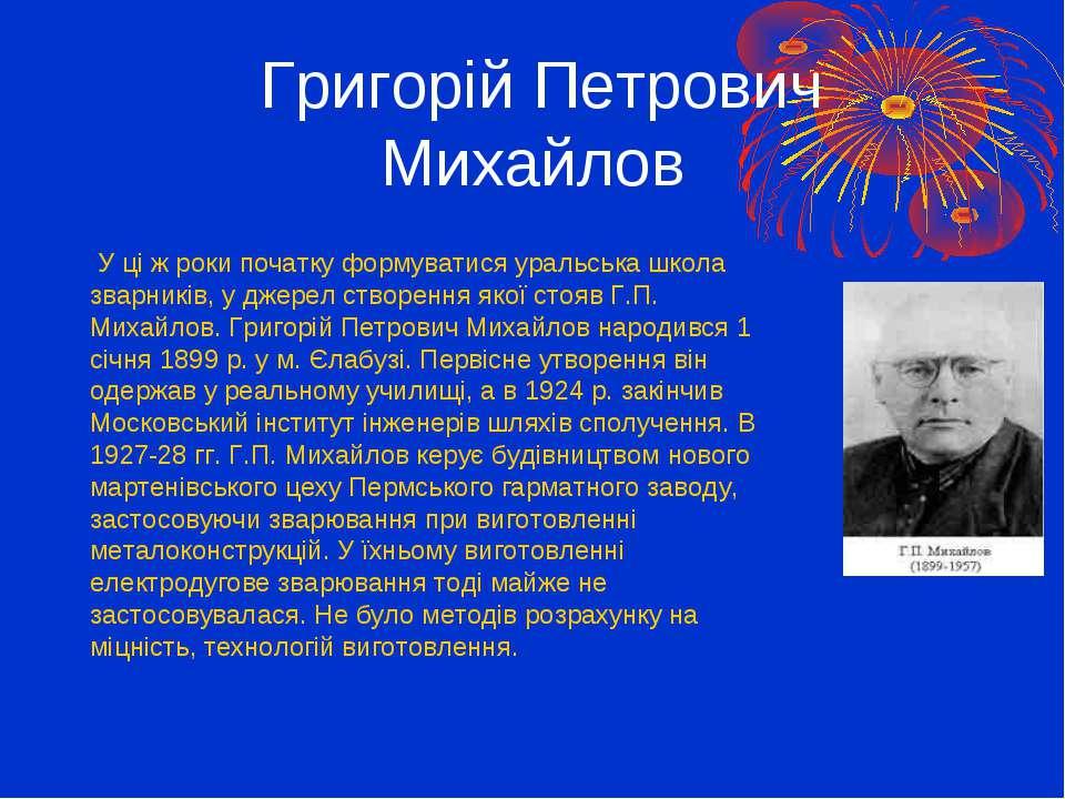 Григорій Петрович Михайлов У ці ж роки початку формуватися уральська школа зв...