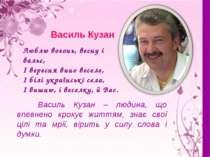 Василь Кузан Люблю вогонь, весну і вальс, І вересня вино веселе, І білі украї...