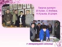 Творча зустріч: В.Кузан, С.Федака, Н.Кузьма, В.Шкіря. У літературній світлиці