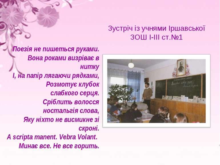 Зустріч із учнями Іршавської ЗОШ І-ІІІ ст.№1 Поезія не пишеться руками. Вона ...