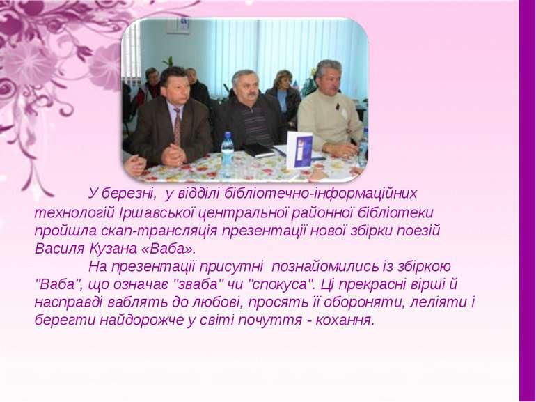 У березні, у відділі бібліотечно-інформаційних технологій Іршавської централь...