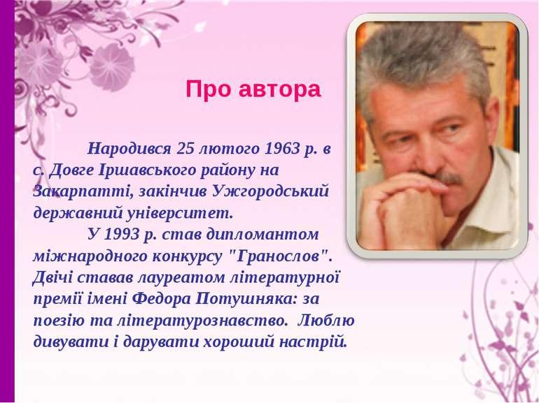 Народився 25 лютого 1963 р. в с. Довге Іршавського району на Закарпатті, закі...