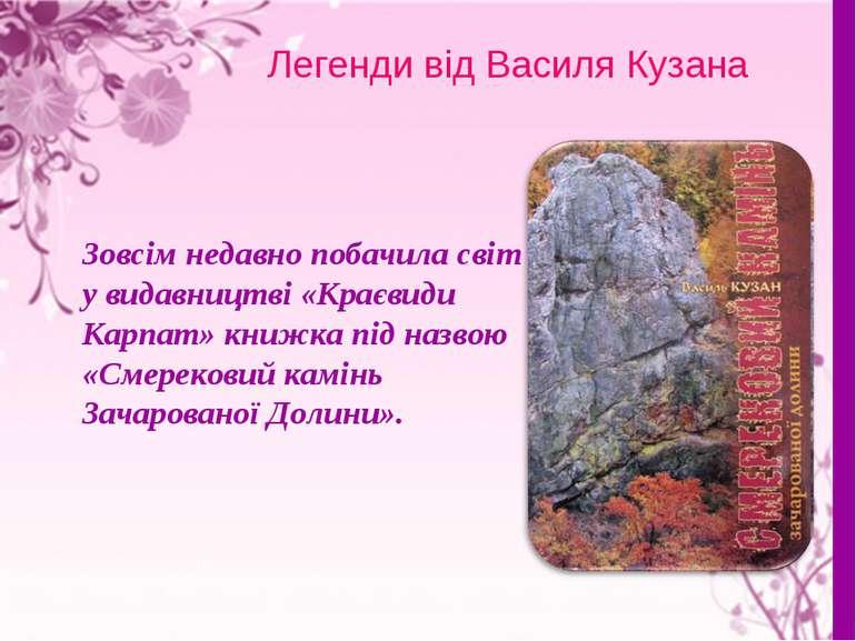 Легенди від Василя Кузана Зовсім недавно побачила світ у видавництві «Краєвид...