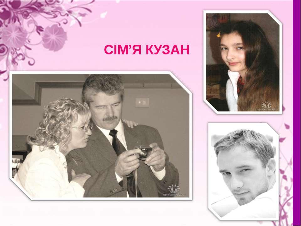 СІМ'Я КУЗАН