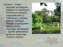Асканія – Нова – перший заповідник України (і колишньої Російської імперії). ...