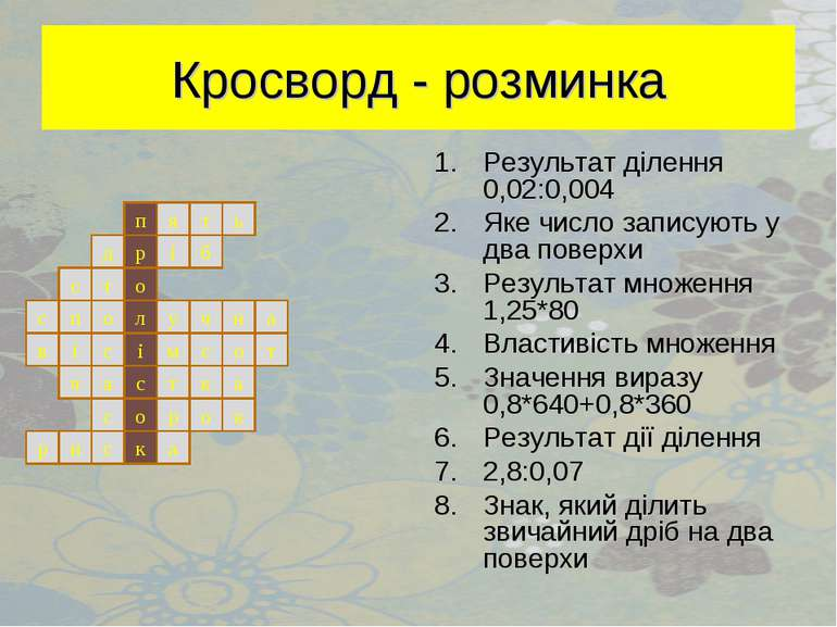 Кросворд - розминка Результат ділення 0,02:0,004 Яке число записують у два по...