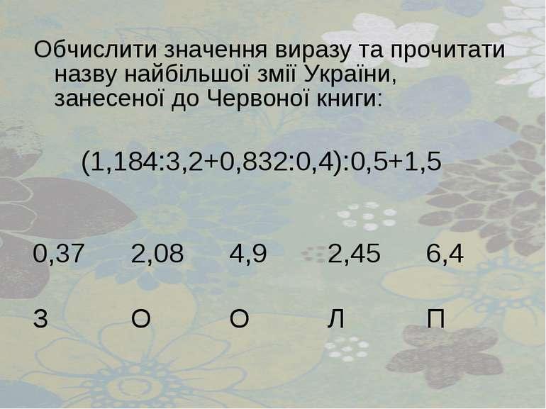 Обчислити значення виразу та прочитати назву найбільшої змії України, занесен...