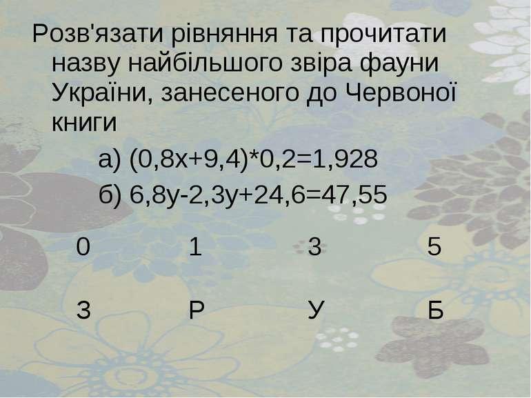 Розв'язати рівняння та прочитати назву найбільшого звіра фауни України, занес...