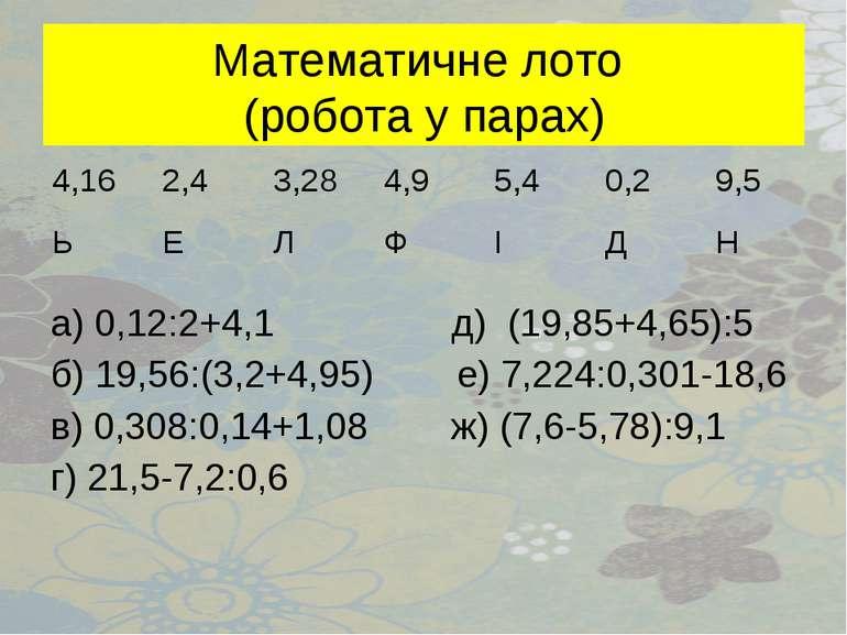Математичне лото (робота у парах) а) 0,12:2+4,1 д) (19,85+4,65):5 б) 19,56:(3...