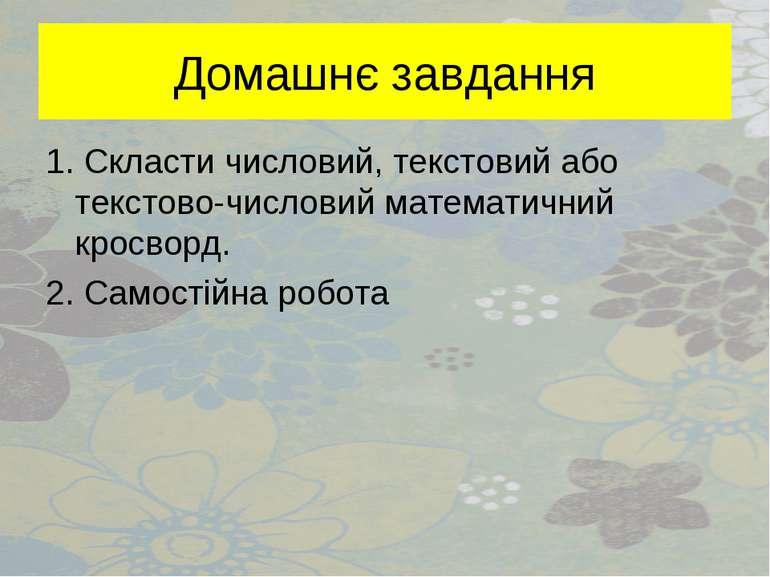 Домашнє завдання 1. Скласти числовий, текстовий або текстово-числовий математ...