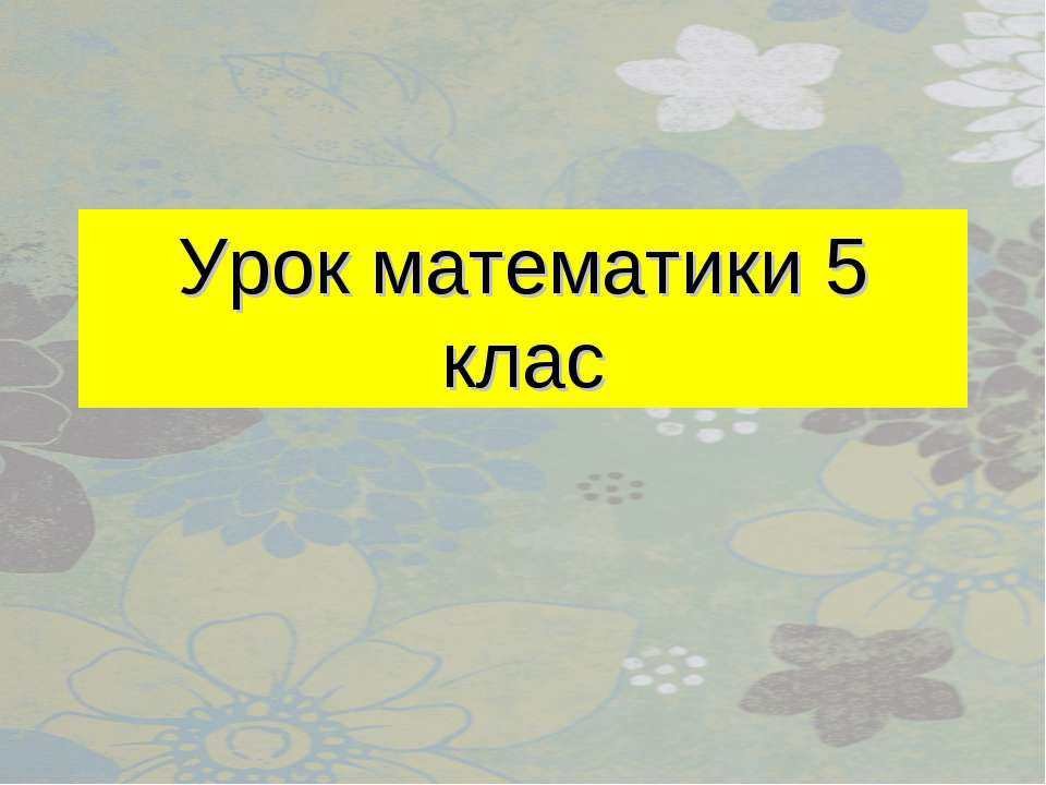 Урок математики 5 клас