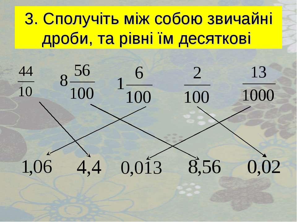 3. Сполучіть між собою звичайні дроби, та рівні їм десяткові