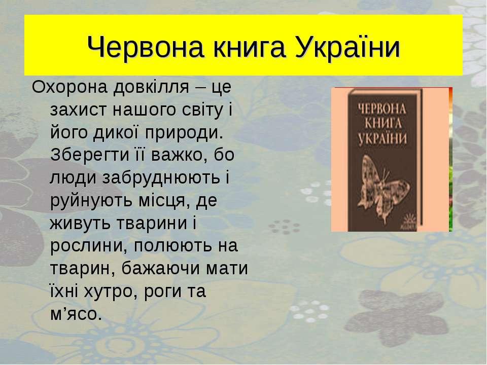 Червона книга України Охорона довкілля – це захист нашого світу і його дикої ...